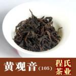 岩茶黄观音(105)