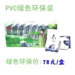 pvc绿色包装大红袍武夷岩茶