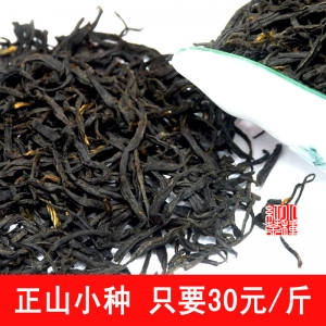 武夷山桐木关正山小种红茶批发